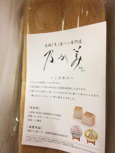 乃が美 食パン 神戸