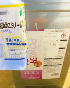 コロナウィルス 消毒用アルコール